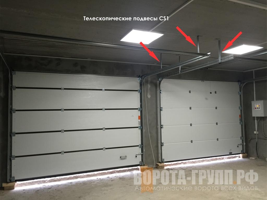 Телескописческие подвесы секционных ворот